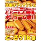 (代引不可) (同梱不可)有名洋菓子店の高級フィナンシェ どっさり1kg SW-051 訳あり 無添加 お菓子