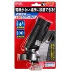 (同梱不可)0.5W LEDセンサーライト ESL-05BT(BK)
