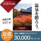 エグゼタイム パート4 EXETIME Part4 東福寺 体験型カタログギフト 送料無料 旅行券 宿泊券 退職祝い 内祝い グルメ 温泉 出産祝い 結婚祝い プレゼント