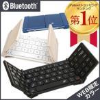 キーボード Bluetooth ワイヤレス 折りたたみ スマートフォン タブレット用 専用レザーケース付 ブラック ホワイト