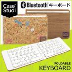 Bluetooth 折りたたみ式 キーボード スマホ スマートフォン タブレット iPhone iPad Android ホワイト コルク ウッド 木目 おしゃれ