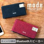 スピーカー Bluetooth ワイヤレス 軽量 高音質 重低音 iPhone Android スマートフォン対応 mode ブラック ワインレッド