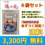 天然湯の花 入浴剤 6袋セット 徳用袋入250g 温泉の素 サカエ商事 F250S あすつく