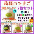 送料込み 洗顔用こんにゃくスポンジ 蒟蒻のたまご (白)+(選べるお好きな色) 2色セット 群馬県産 赤ちゃんの産湯にも こんにゃくのたまご あすつく