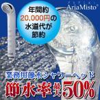 節水率最大50%業務用節水シャワーヘッド アリアミスト グレー 【田中金属製作所】