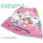 【送料無料】■サンリオキャラクターズ(ピンクスクリプト)ラップタオル(60cm丈○)(巻きタオル)■