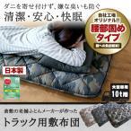 トラック用布団 防ダニ・抗菌・防臭 大型車10t車用 敷布団  【日本製】 カモフラ