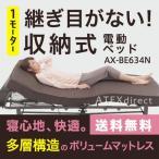 ベット 収納式 アテックス ベッド 電動 WFリクライニングベッド AX-BE735日本製 シングル 送料無料