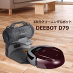 DEEBOT D79 ディーボット d79