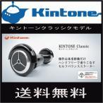キントーン KINTONE classic クラシックモデル D01D  2019年最新モデル 正規品 安心の保証付 送料無料