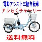 電動アシスト三輪自転車 アシらくチャーリー MG-TRM20EB ミムゴ シニア 電動三輪自転車 送料無料