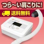肩こり 治療 ライズトロンEX 家庭用超短波治療器  送料無料
