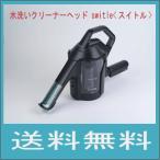 ショッピング掃除機 シリウス 掃除機用 水噴射・吸引式掃除機用ヘッド  switle スイトル SWT-JT500-K ブラック 送料無料