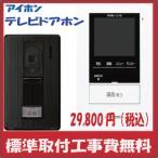 ドアホン テレビドアホン アイホン  標準取付工事費込  カラー液晶 ドアフォン テレビドアフォン JQ-12E