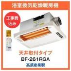 高須産業 浴室換気乾燥暖房機 BF-261RGA 天井取り付け用 標準工事付 特定保守製品