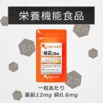 【1年分】亜鉛 サプリ サプリメント ミネラル エイジングケア 味の感じ方が気になる方に 約12ヶ月分 _JH