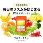 【新春1年分セール】マルチビタミン サプリ 健康食品 サプリメント 約12ヶ月分