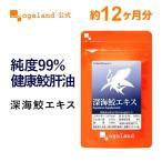 【新春1年分セール】深海鮫 エキス スクワラン オイル スクアレン EPA 純度99.9%の「スクワレン(深海鮫の肝油)」を配合 カプセル サプリメント 約12ヶ月分