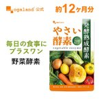 【新春1年分セール】酵素 サプリ サプリメント やさい酵素 健康食品 約12ヶ月分