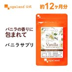 バニラ エチケットサプリメント アロマ 香水 ビタミンA エイジングケア (約1ヶ月分)