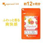 グレープフルーツ サプリ コエンザイムQ10 クエン酸 B