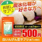 白いんげん 白インゲン豆 炭水化物 糖質 カット ファビノール 桑の葉 ギムネマ ダイエット サプリメント 粒 約1ヶ月分