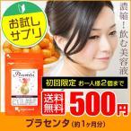 セール プラセンタ 美容 健康食品 サプリメント エステ エイジングケア 約1ヶ月分 送料無料