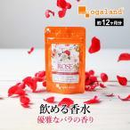 ローズ サプリ サプリメント 香水 飲める フレグランス エチケットサプリ アロマ 約1ヶ月分