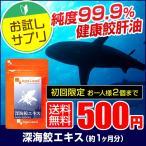 深海鮫 エキス スクワラン オイル スクアレン EPA 純度99.9%の「スクワレン(深海鮫の肝油)」を配合 カプセル サプリメント 約1ヶ月分