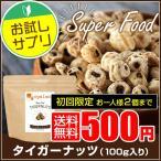 タイガーナッツ(100g)送料無料