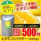ビタミンC パウダー サプリメント ビタミン 健康食品 250g