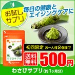 わさび ワサビ 山葵 コラーゲン フィッシュコラーゲンペプチド パフィアエキス カルシウム 食物繊維 美容 サプリメント 約1ヶ月分
