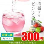 【初回限定】 話題のピンクの酵素 で 酵素ク レンズダイエット で結果を出す! アセロラ酵素ドリンク 5包