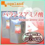 バランスアミノ酸 サプリメント 約6ヶ月分