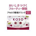 アセロラ 酵素ドリンク ファスティング 置き換え ビタミンC 配合 美容酵素 酵素ダイエット 30包 送料無料