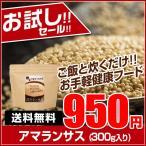アマランサス 300g グルテンフリー ダイエット スーパーフード 雑穀