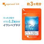 イワシ DHA EPA ペプチド 青魚 アミノ酸 カルシウム