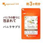 バニラ サプリ エチケットサプリメント アロマ 香水 ビタミンA アーモンド油 エイジングケア (約3ヶ月分)