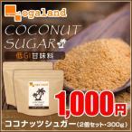 低GI  ココナッツシュガー 300g (150g×2個セット) ダイエットや気になる健康に!  ココナッツ 砂糖 ダイエットシュガー スーパーフード