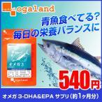 人気のお魚サプリ オメガ3 (オメガ3系脂肪酸) DHA EPA αリノレン酸 アマニ油 (亜麻仁油) トコフェロール ビタミンE サプリメント 約1ヶ月分