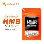 HMB サプリメント カルシウム 必須アミノ酸 ロイシン ビタミン サプリ スポーツ 60粒