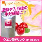 クエン酸 ドリンク クランベリー&カシス風味 L-カルニチン L-オルニチン BCAA L-ロイシン L-イソロイシン L-バリン配合 (140g・約14食分)