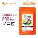 ノニ サプリ サプリメント ノニの実 約3ヶ月分_ZRB