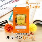 ルテイン サプリ マリーゴールド サプリメント 亜鉛酵母 ビタミンA メグスリノキ ヘマトコッカス 約1ヶ月分 送料無料
