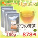 ビワの葉茶 (50g×3個セット) びわの茶 びわ茶 ビワ茶