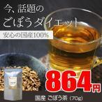 国産 ごぼう 茶 (牛蒡 ゴボウ) サポニン イヌリン 健康茶 70g