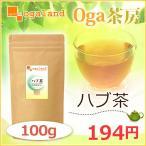 ハブ茶 (100g) ケツメイシ はぶ茶 波布茶
