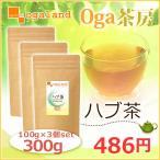 ハブ茶 (100g×3個セット) ケツメイシ はぶ茶 波布茶