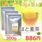はと麦茶 (100g×3個セット) はとむぎ ハトムギ ハト麦 鳩麦