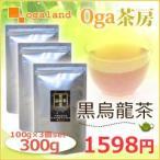 セール 黒烏龍茶 中国茶 ダイエットティー 黒烏龍茶 中国茶 お茶